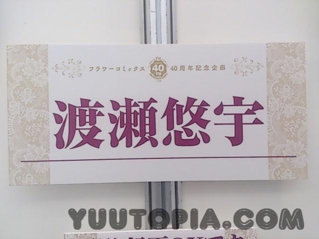 渡瀬悠宇先生…?